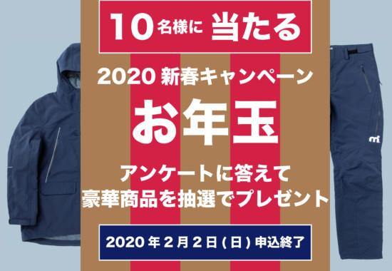ミストラル新春お年玉キャンペーン2020