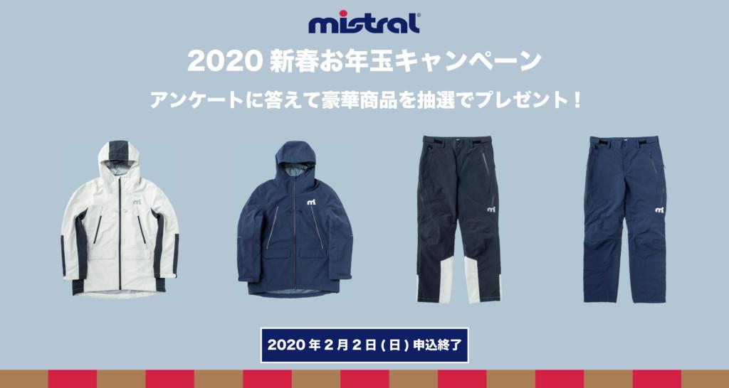 新春お年玉キャンペーン2020