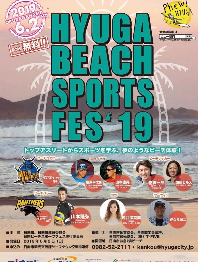 宮崎県日向市で開催される「第2回 日向市ビーチスポーツフェス」に協賛