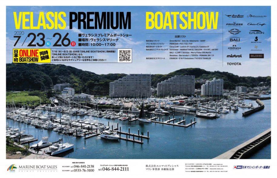 ヴェラシスプレミアムボートショー(Velasis Premium Boat Show)開催のご案内